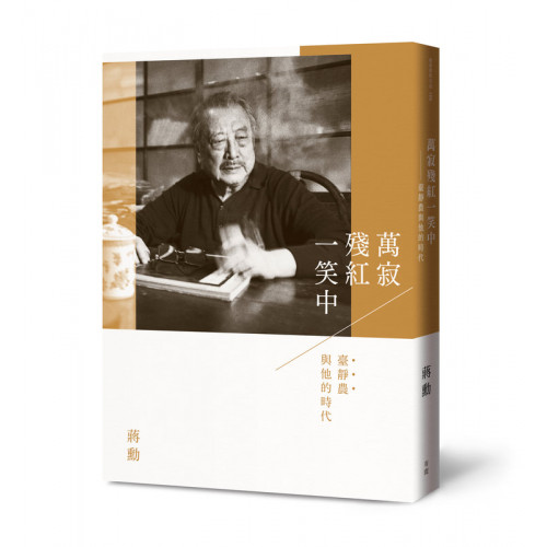 萬寂殘紅一笑中-臺靜農與他的時代(附贈「蔣勳十講/我們敬愛的臺靜農老師」影音導覽DVD)