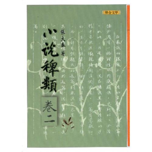 小說稗類 卷二