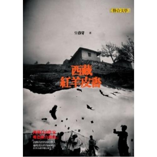 西藏紅羊皮書