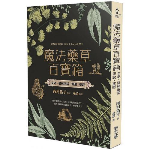 魔法藥草百寶箱:女巫.格林童話.傳說.聖經