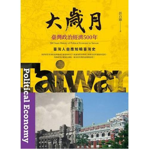 大歲月-臺灣政治經濟500年