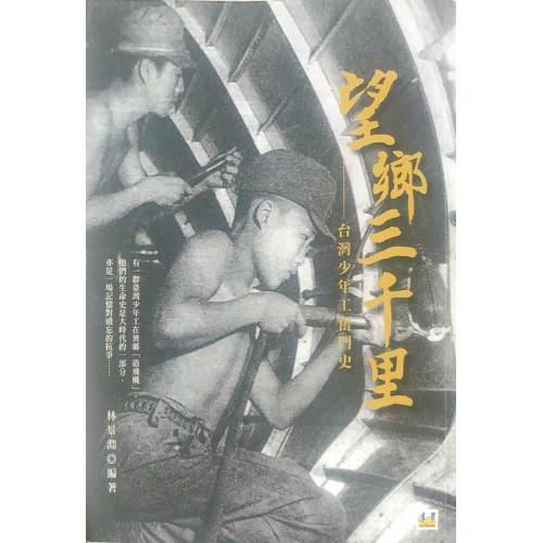 望鄉三千里-台灣少年工奮鬥史