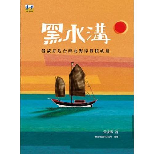 黑水溝─漫談打造台灣北海岸傳統帆船