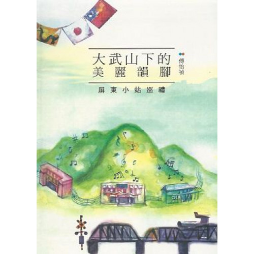 大武山下的美麗韻腳:屏東小站巡禮
