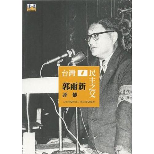 台灣民主之父──郭雨新評傳