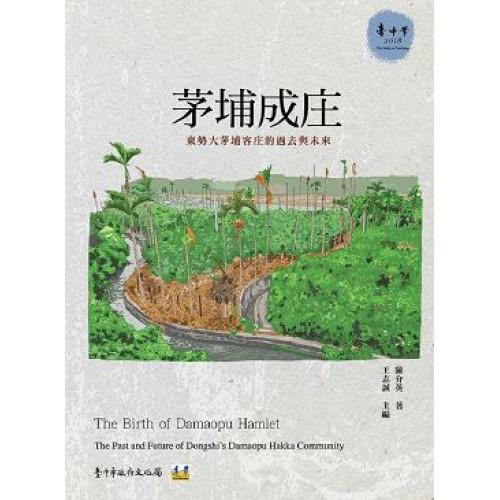 茅埔成庄:東勢大茅埔客庄的過去與未來