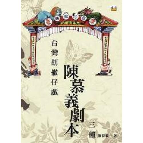台灣胡撇仔戲─陳慕義劇本三種