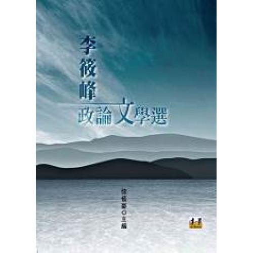 李筱峰政論文學選