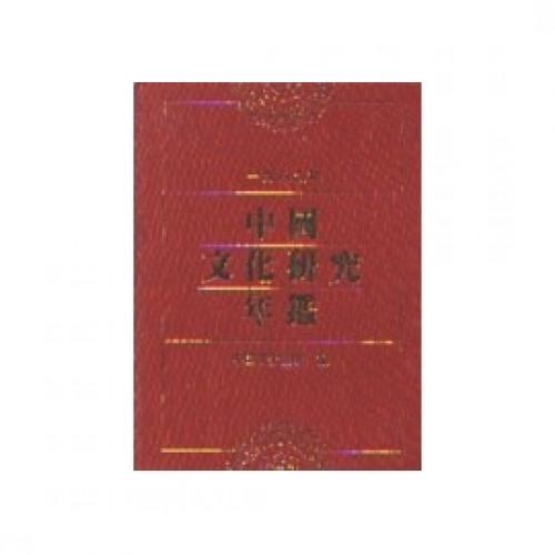 中國文化研究年鑑(1989年)