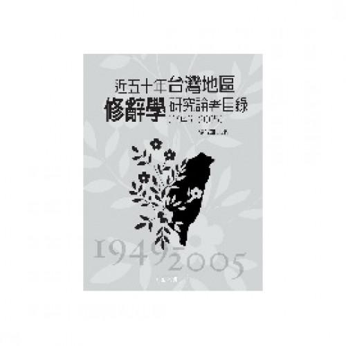 近五十年台灣地區修辭學研究論著目錄(1949-2005)