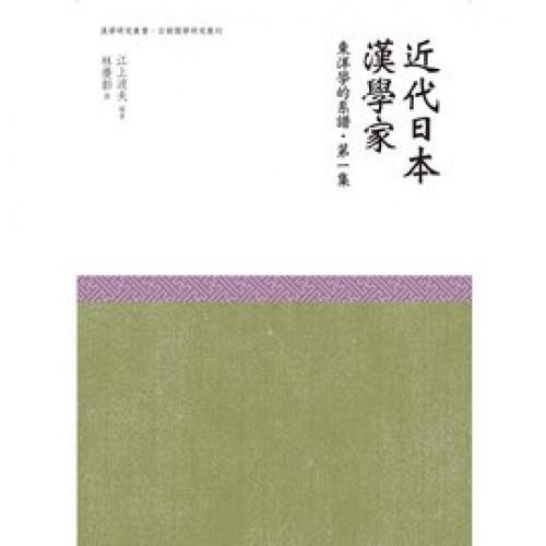 近代日本漢學家‧東洋學的譜系‧第一集