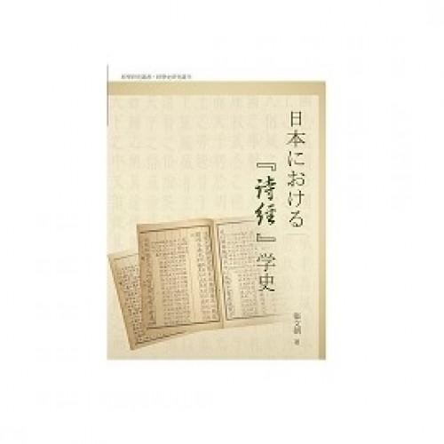 日本における『詩経』學史