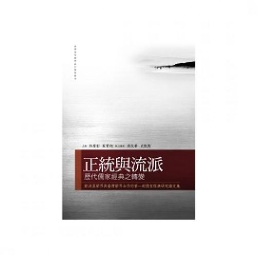正統與流派──歷代儒家經典之轉變