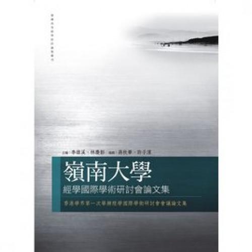 嶺南大學經學國際學術研討會論文集