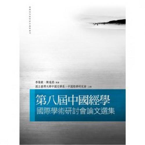 第八屆中國經學國際學術研討會論文選集