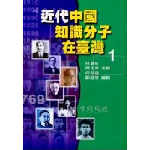 近代中國知識分子在臺灣1