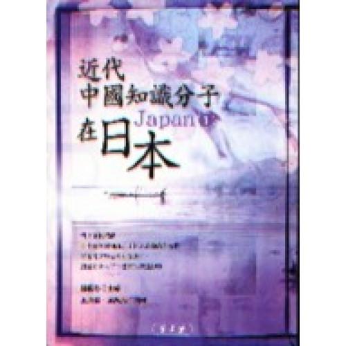 近代中國知識分子在日本1
