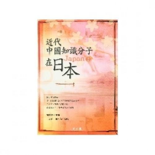 近代中國知識分子在日本2