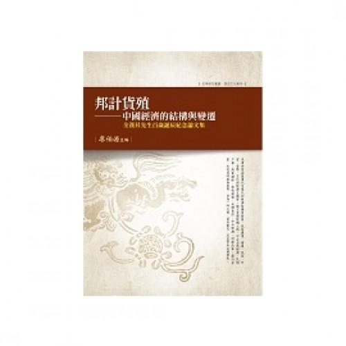 邦計貨殖:中國經濟的結構與變遷全漢昇先生百歲誕辰紀念論文集