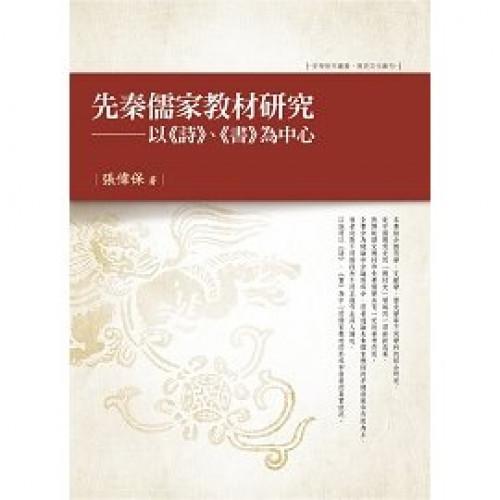 先秦儒家教材研究──以《詩》、《書》為中心