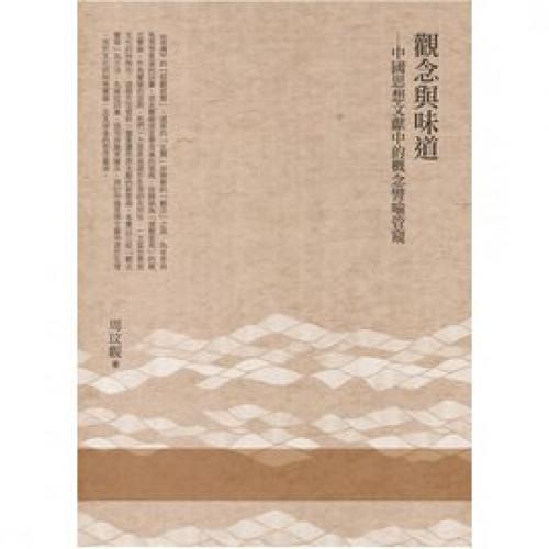觀念與味道—中國思想文獻中的概念譬喻管窺