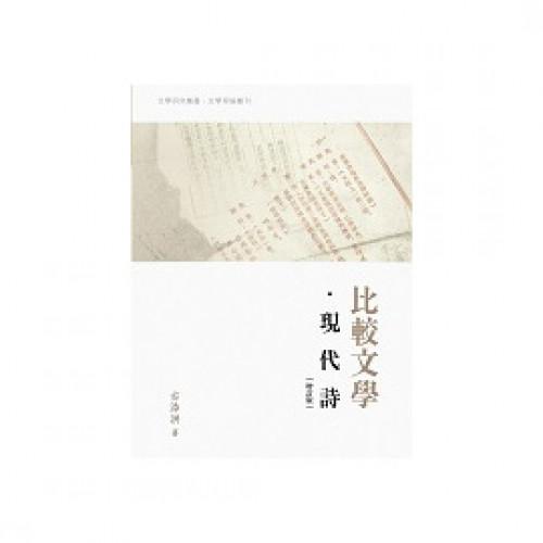 比較文學‧現代詩(增訂版)