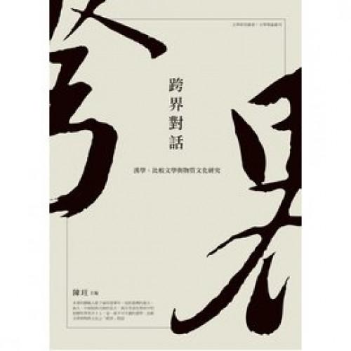 跨界對話──漢學、比較文學與物質文化研究