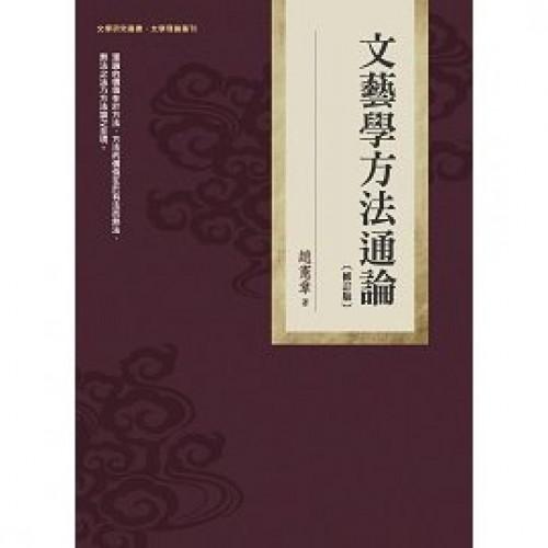 文藝學方法通論(修訂版)