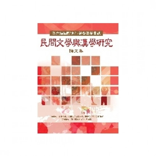 第六屆國際青年學者漢學會議論文集:民間文學與漢學研究