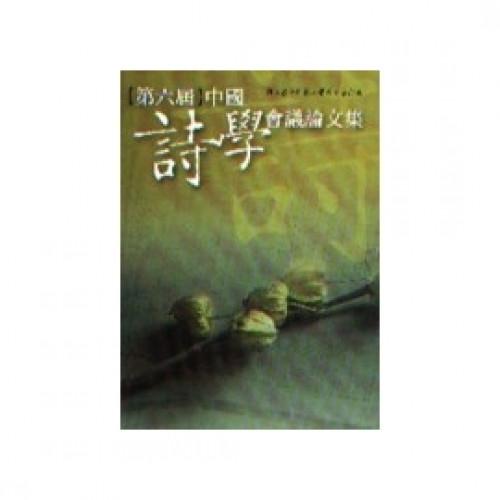 第六屆中國詩學會議論文集