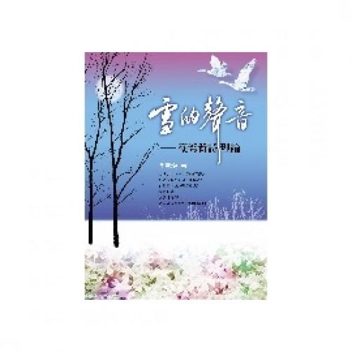 雪的聲音:臺灣新詩理論