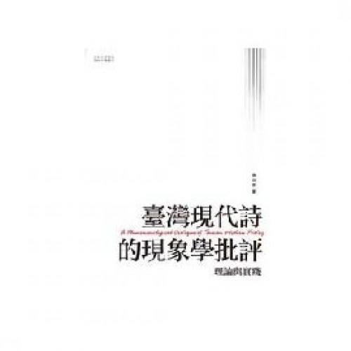 臺灣現代詩的現象批評:理論與實踐
