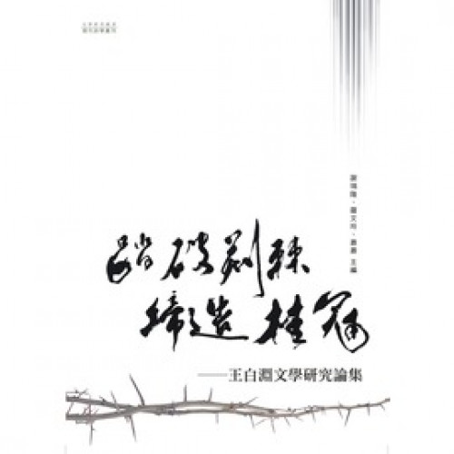 踏破荊棘,締造桂冠──王白淵文學研究論集