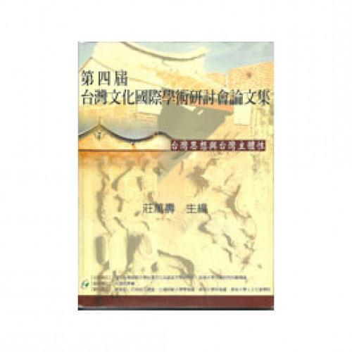 第四屆台灣文化國際學術研討會論文集:台灣思想與台灣主體性