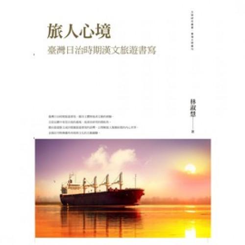 旅人心境──臺灣日治時期漢文旅遊書寫
