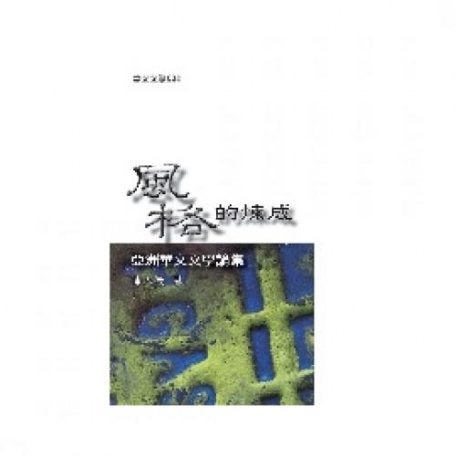 風格的煉成:亞洲華文文學論集