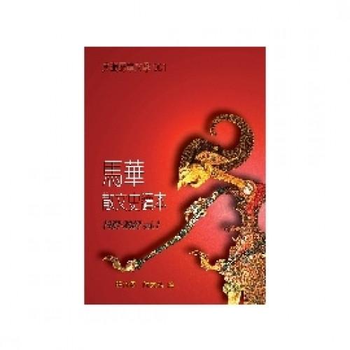 馬華散文史讀本1957~2007(Vol.1)