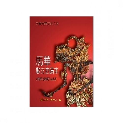 馬華散文史讀本1957~2007(Vol.2)