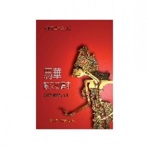 馬華散文史讀本1957~2007(Vol.3)