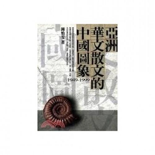 亞洲華文散文的中國圖象