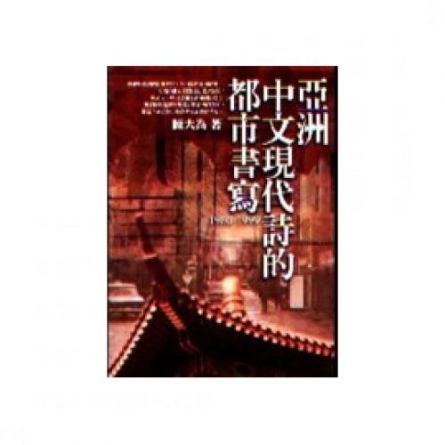 亞洲中文現代詩的都市書寫