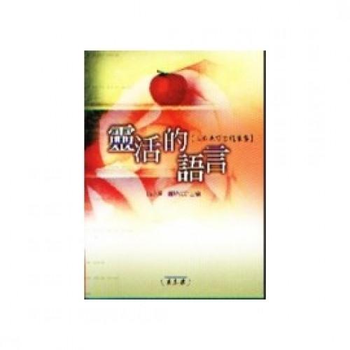 靈活的語言:王希傑語言隨筆集