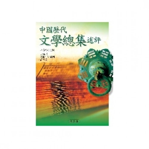 中國歷代文學總集述評