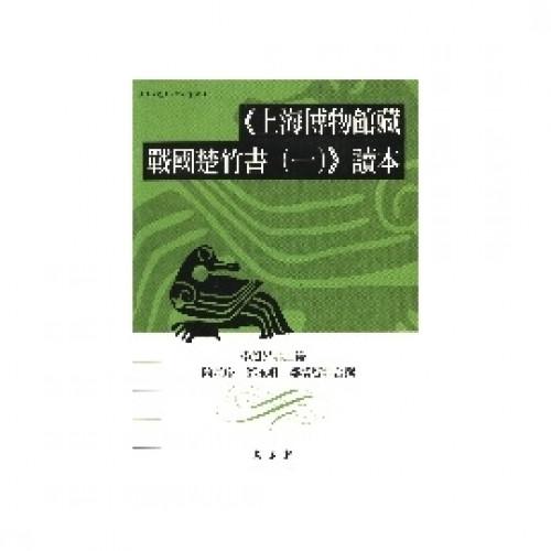 《上海博物館藏戰國楚竹書(一)》讀本