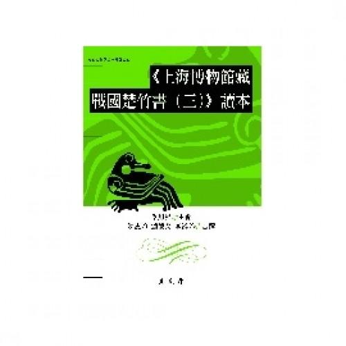 《上海博物館藏戰國楚竹書(三)》讀本