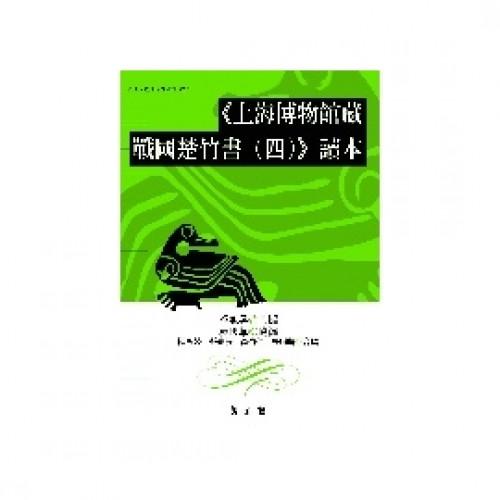 《上海博物館藏戰國楚竹書(四)》讀本
