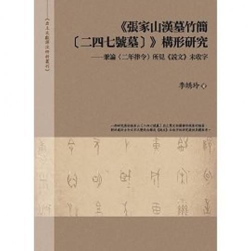 《張家山漢墓竹簡[二四七號墓〕》構形研究——兼論〈二年律令〉所見《說文》未收字