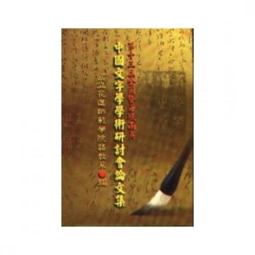 第十三屆全國暨海峽兩岸中國文字學學術研討會論文集