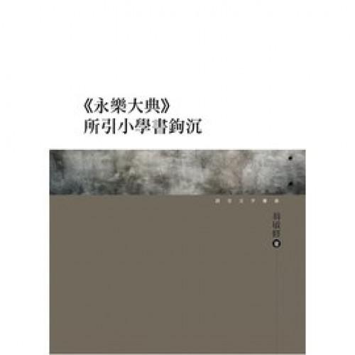 《永樂大典》所引小學書鉤沉