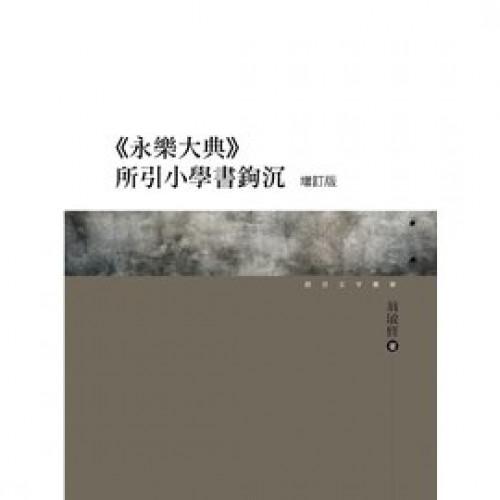 《永樂大典》所引小學書鉤沉增訂版